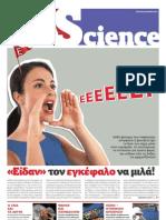 ΒήμαScience - 5 Iουνίου 2011