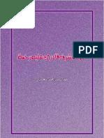 Introduction of  Allama   Sharf  Qadri (r.a)               ( تعارف علامہ شرف قادری نقشبندی  (رحمتہ علیہ