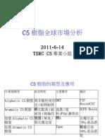 110614_C5樹脂全球市場分析