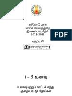 4.7std-Science Tamil Version