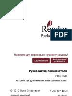 PRS-350-RUS