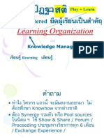 LearningOrg&Knowledge Kangkoi