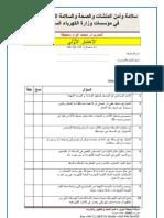 سلامة وأمن المنشآت والصحة والسلامة المهنية في ممؤسسات وزارة الكهرباء السورية -  د. محمد عزام سخيطة Quiz by dr Mohamad Azzam F. Sekheta