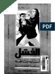 الفشل أسبابه و نتائجه من زاوية التحليل النفسي -م -