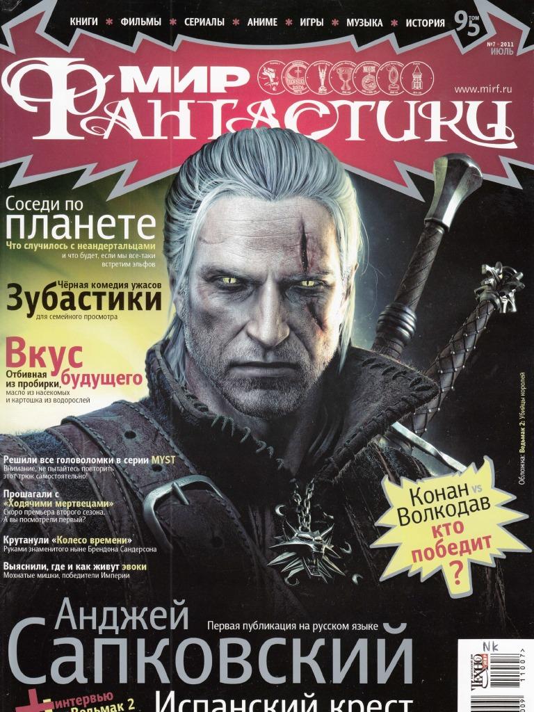 Мушкетеры секса и меча русская рыбалка