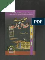 Saha Sitta and Aqaid e Ahle Sunnat  Part 1