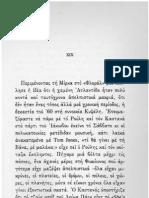 Χρήστος Βακαλόπουλος - Οι Πτυχιούχοι - (Σελίδες