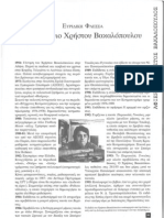 Αφιέρωμα για τον Χρήστο Βακαλόπουλο από το περιοδικό Manifesto