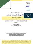 地方自治体の自然エネルギー政策に関する世界白書 日本語版(2009年9月25日版 草稿)