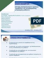 πράγραμμα Ανάπτυξης διαπροσωπικών σχέσεων- 5ο δημοτικό σχολείο Χολαργού - Αριστεία και καινοτομίες2011