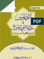 Noor-ul-Mubin fi Hyat-in-Nabi al-Amin --- (ARABIC Ahadith / URDU Translation)