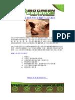 XXL生物调养剂飼料添加劑05