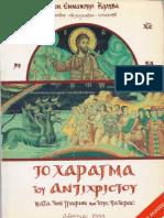 ΤΟ ΧΑΡΑΓΜΑ ΤΟΥ ΑΝΤΙΧΡΙΣΤΟΥ - Β' ΕΚΔΟΣΗ 1993