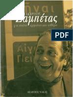 Zampetas