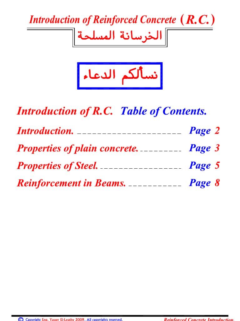 كتاب أساسيات التصميم الجرافيكي pdf
