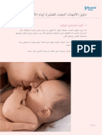 Baby Guide Arabic Amended BL-A