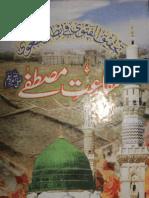 Tahqeeq-Ul-Fatwa-Fe-Abtal-It-Taghwa-by-Allama-Fazl-e-Haq-Khair-Abadi
