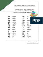 Γραμματική - Α΄ τάξη