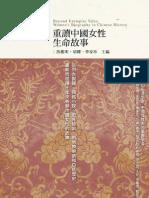 重讀中國女性生命故事