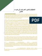 التخطيط والتدبير العمرانيان في ضوء مشروع مدونة التعمير