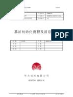 基站初始化流程及消息解释专题-20021231-A-1.0