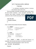 Лекция 13. Структуры и работа с файлами