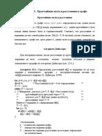 Лекция 23.Кратчайшие пути и расстояния в графе