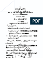 Garuda Puranam Tamil Book