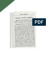 அதிஷ்ட விஞ்ஞானம் 01-17
