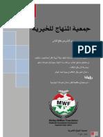 Arabic Report 2011
