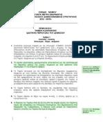 Εφαρμοστικός Νόμος - Μεσοπρόθεσμο με σχόλια και επεξηγήσεις