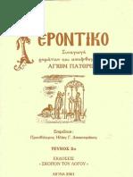ΓΕΡΟΝΤΙΚΟ-ΑΠΟΦΘΕΓΜΑΤΑ
