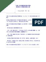 中美建交公報