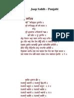 208 Jaap Sahib Punjabi
