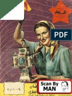 مجلة الكواكب 1954