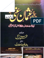 شہادت حضرت عثمان رضی اللہ عنہ