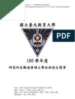 100學年度招生簡章