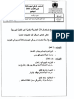 -الامتحان-الوطني-للبكالوريا-للفيزياء-الدورة-العادية-2011-مسلك-العلوم-الفيزيائية-مع-عناصر-الاجابة