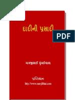 Dadi Ni Prasadi(Gujarati & Sanskrit)