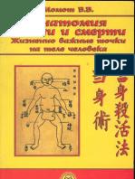 Валерий Момот; Анатомия жизни и смерти; жизнено важные точки на теле человека