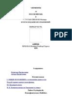 Psychophysik 1 Gustav Th. Fechner