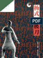 Янская сабля (дао) автор Цуй Чжунсань