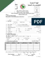 نموزج التسجيل والتصنيف