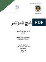 برنامج المؤتمر