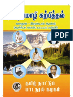 DTED2-Tamil