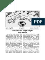 Words of Eternal Life - March 2011 - In English & Telugu