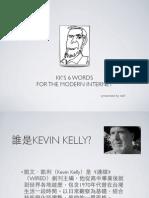 凱文‧凱利:6個動詞描述現代網路
