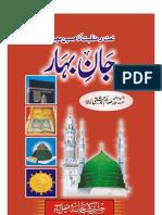 Jan e Bahar_(by)Saim Chishti Naat Research Center