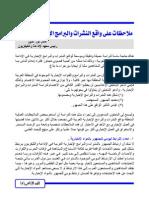 197_2010_01 ملاحظات على واقع النشرات والبرامج الإخبارية العربية