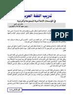 198_2010_04 تدريب اللغة العربية في المؤسسات الإعلامية المسموعة والمرئية